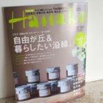 雑誌「Hanako」掲載のお知らせ(2013.10月)