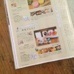 雑誌「OZ magazine」(オズマガジン)掲載のお知らせ 9月号