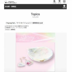 渋谷駅・東急東横店 TeyneyFelt POP UP SHOP!