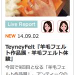 「自由が丘℃」様体験レッスン掲載のお知らせ(2014.9月)