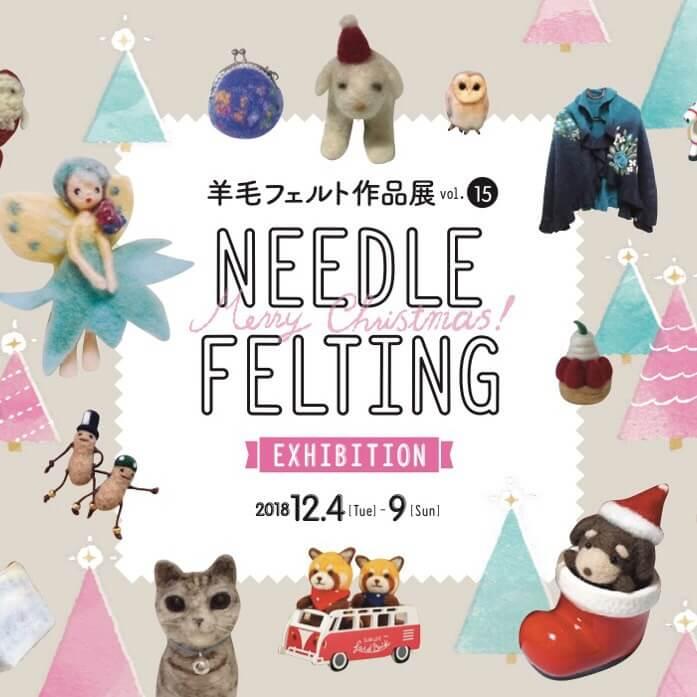 「2018冬 羊毛フェルト作品展Vol.15」開催!