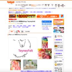 予約サイト「じゃらん・遊び体験net」から羊毛フェルト体験☆