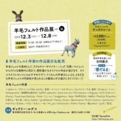 Vol.16作品展 合同展示作品 コメント紹介☆