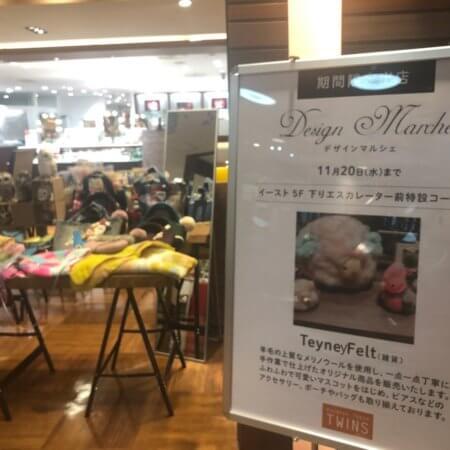 町田東急ツインズ☆POP UP SHOPありがとうございました!