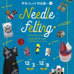 「2019冬 羊毛フェルト作品展Vol.16」開催!