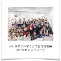 Vol.16作品展★ありがとうございました★