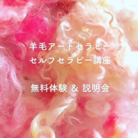 羊毛アートセルフセラピー無料体験会のお知らせ