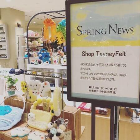 新宿タカシマヤPOP UP SHOP☆ありがとうございました!