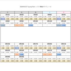 実店舗の営業再開のお知らせ(2020.5.26付)