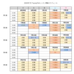 【お知らせ】夜レッスン再開&7月のレッスンスケジュール